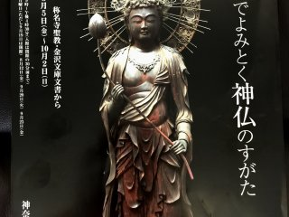 The standing statue of Miroku Bosatsu, a national treasure