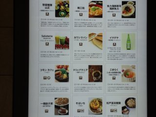 Shop list, only in Japanese.
