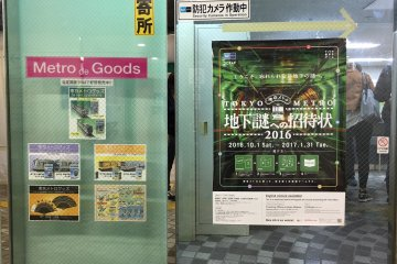 Poster right outside station office in Ueno station