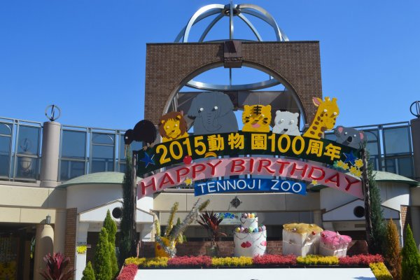 Ulang tahun Kebun Binatang Tennoji yang ke-100 tahun 2015