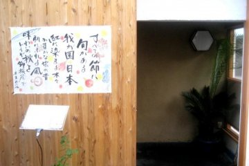 Otaya Restaurant Entrance by day on the side street with wood decor and view of the Takasegawa canal in Kiyomachi south of Shijo Kyoto
