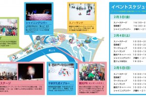 Lễ hội tuyết Yamagata
