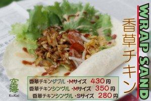 Wrap sandwich(ラップサンド・M・香草チキンW)