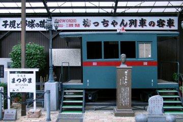The Botchan Train carriage