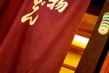 A hidden udon restaurant.