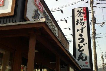Marugame Seimen: Kamaage Udon Noodle Chain