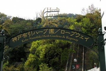 Сад трав Kobe Nunobiki