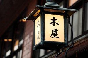 The original lantern outside Kiya Ryokan in Uwajima