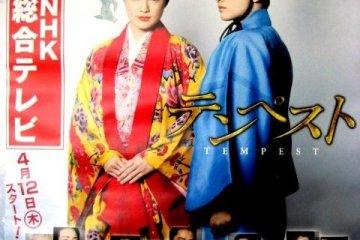 The Tempest NHK TV drama poster at Southern Cross in Aharen Tokashiki-son Island Okinawa