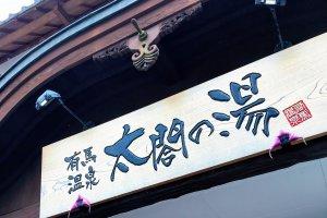 Get a discount at Taiko no Yu onsen