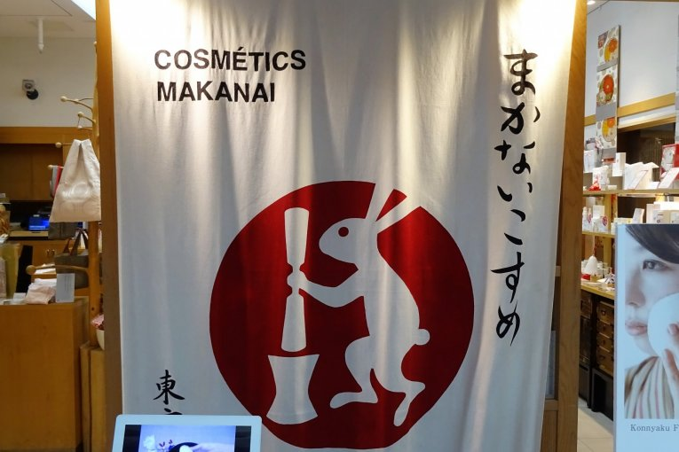 Makanai ที่เอโดะ-โคะจิ