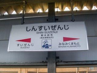 Sur la Ligne JR Hohi, la Station Shin-Suizenji se trouve à trois arrêts de la Ville de Kumamoto