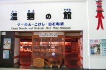 Museum Boneka Kokeshi Mini
