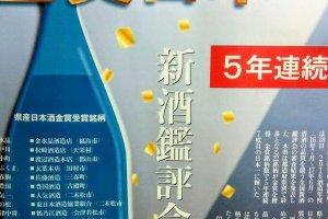 Префектура Фукусима становится победителем пятый год подряд!