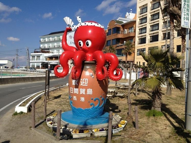 Welcome to Himakajima