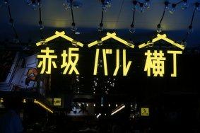 赤坂胡同酒吧
