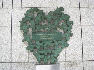 Мирное послание жителей Токио