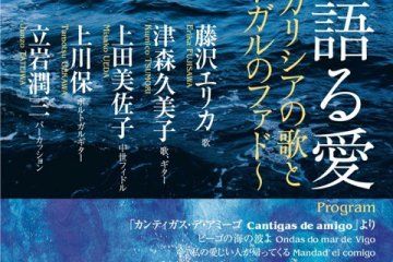 Amor para Contar ao Mar