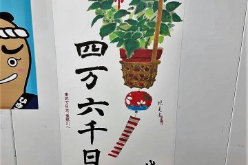 โปสเตอร์ของโฮะซุกิ อิชิ (Hozuki Ichi) หรือ งานเทศกาลดอกโคมจีน แห่งวัดเซ็นโ่ซะจิ