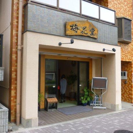 Oni Manju, the Devil cakes of Nagoya