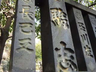 The names of local suporters carved into the stone