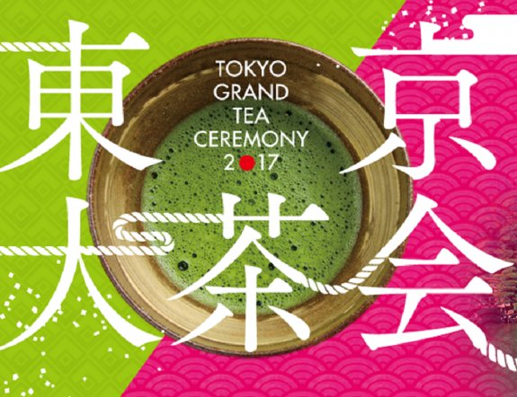 Tokyo Grand Tea Ceremony 2017