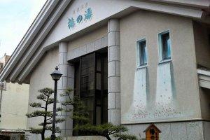 Tsubaki no Yu onsen in Matsuyama — the 'other' Dogo Onsen