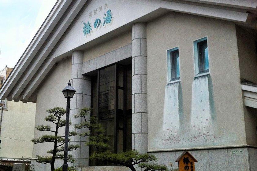 Tsubaki no Yu onsen in Matsuyama — the \'other\' Dogo Onsen