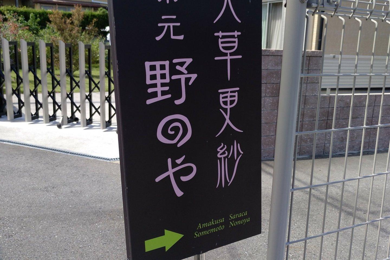 Seguindo pela estrada 324 em Amakusa-shi, direcção sul-norte, logo depois de passar pelo bairro Asahimachi do seu lado direito, volte para a esquerda e entre no bairro Saitsumachi. O atelier de saraça está devidamente indicado.