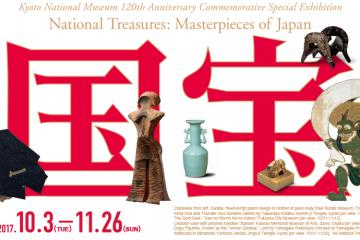 นิทรรศการพิเศษพิพิธภัณฑ์แห่งชาติเกียวโต