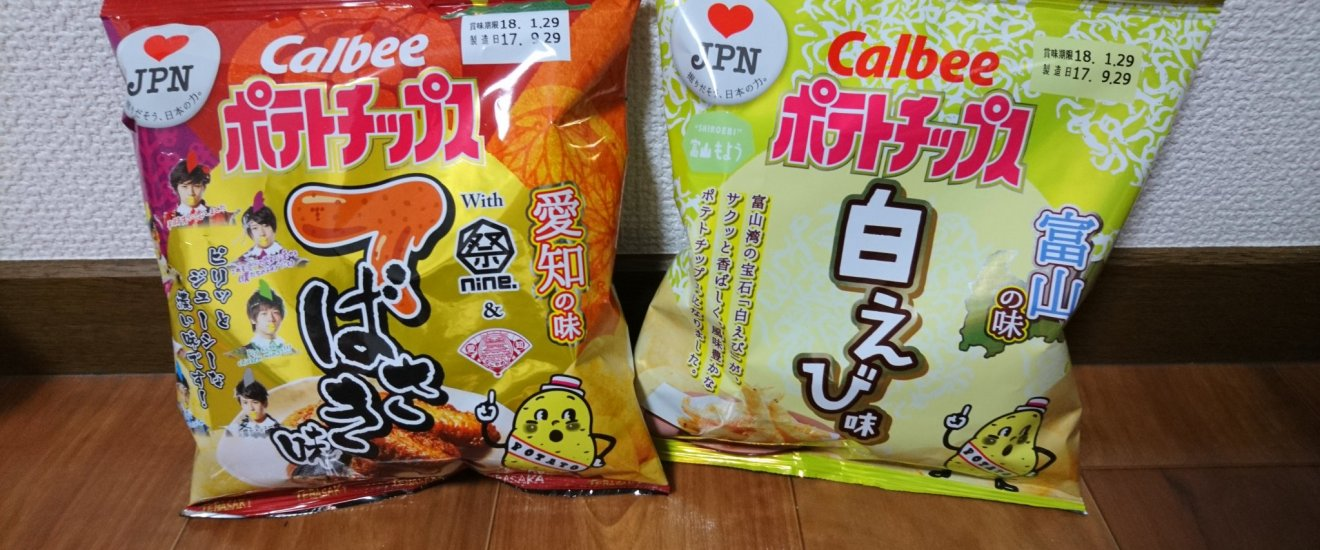 Left: Aichi\'s tebasaki, Right: Toyama\'s white shrimp