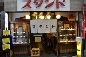 京都 「京極スタンド」