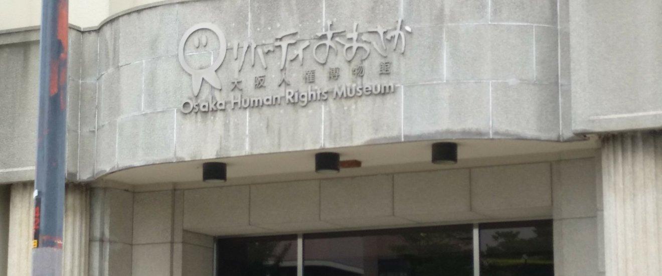 A entrada do Museu passa despercebida. Preste atenção ao nome sobre a porta.