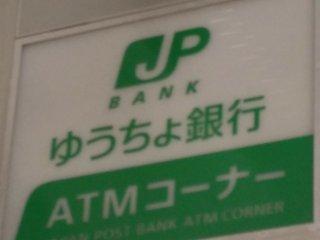 Dirija-se ao Posto de Correios mais próximo e procure esta placa que indica que esse posto possui máquina ATM