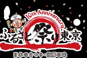 เทศกาล Furusato Matsuri Tokyo 2018
