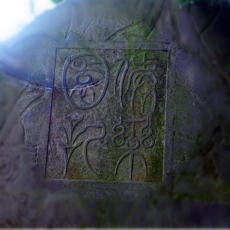 Inscription Momument of Kairakuen - The origin of the park's name as well as the reason Kairakuen was established is described in Nariaki Tokugawa's handwriting