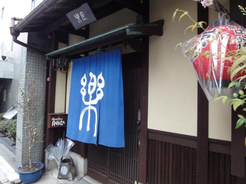 Entrance to Rakuza