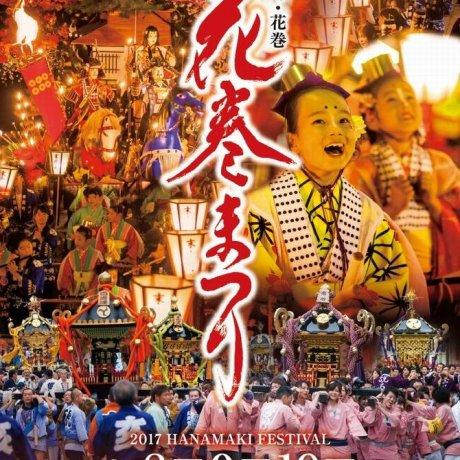 เทศกาล Hanamaki