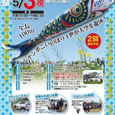 เทศกาล Kazo Shimin Heiwa Matsuri