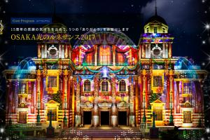 เทศกาล Osaka Hikari-Renaissance