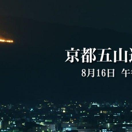 เทศกาล  Daimonji Gozan Okuribi