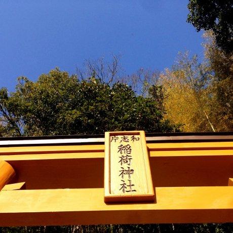 Le Sanctuaire Katashiwa Inari