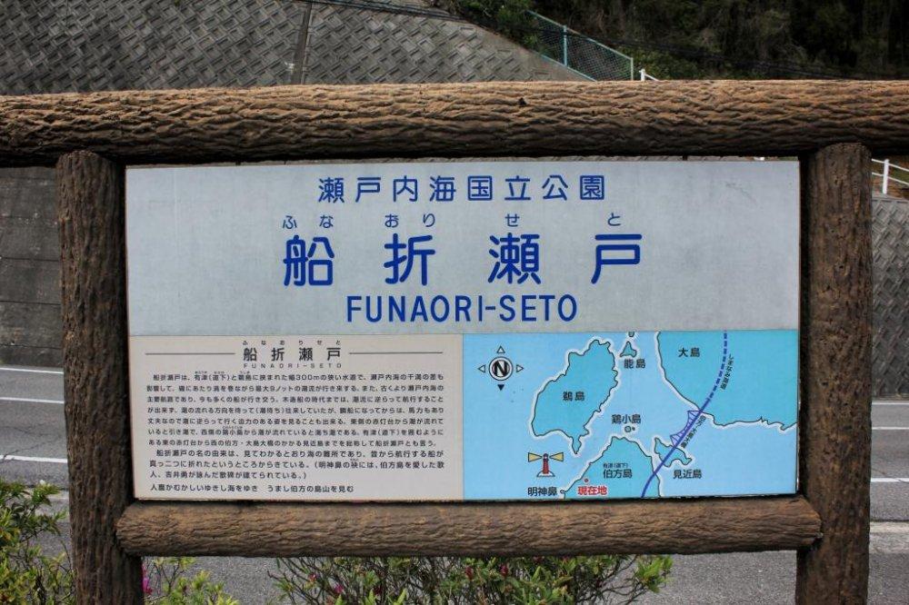 ฟุนะโอะริ หมายถึง เรือแตก เนื่องจากกระแสน้ำในช่องแคบไหลแรงและสามารถทำให้เรือแตกและล่มได้