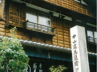 หนึ่งในหลายๆ เรียวกังบนเส้นทางระหว่างหมู่บ้านซึตมะโกะและหมูบ้านมะโกะเมะ