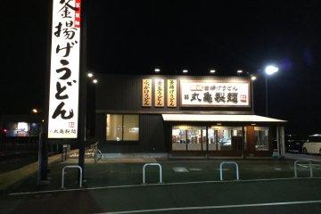 Marugame Seimen's store front