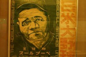 베이브 루스의 포스터
