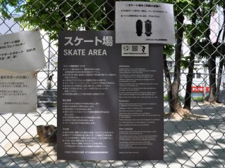 Rules regarding the use of the skatepark