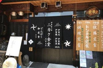 The entrance of the restaurant Nikaku