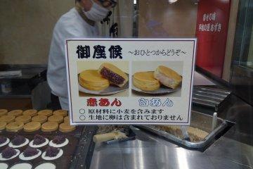 มีไส้ขนมให้เลือกสองสี คือไส้ถั่วอะซุกิแดงและถั่วอะซุกิขาว