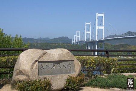 시마나미 해안도로